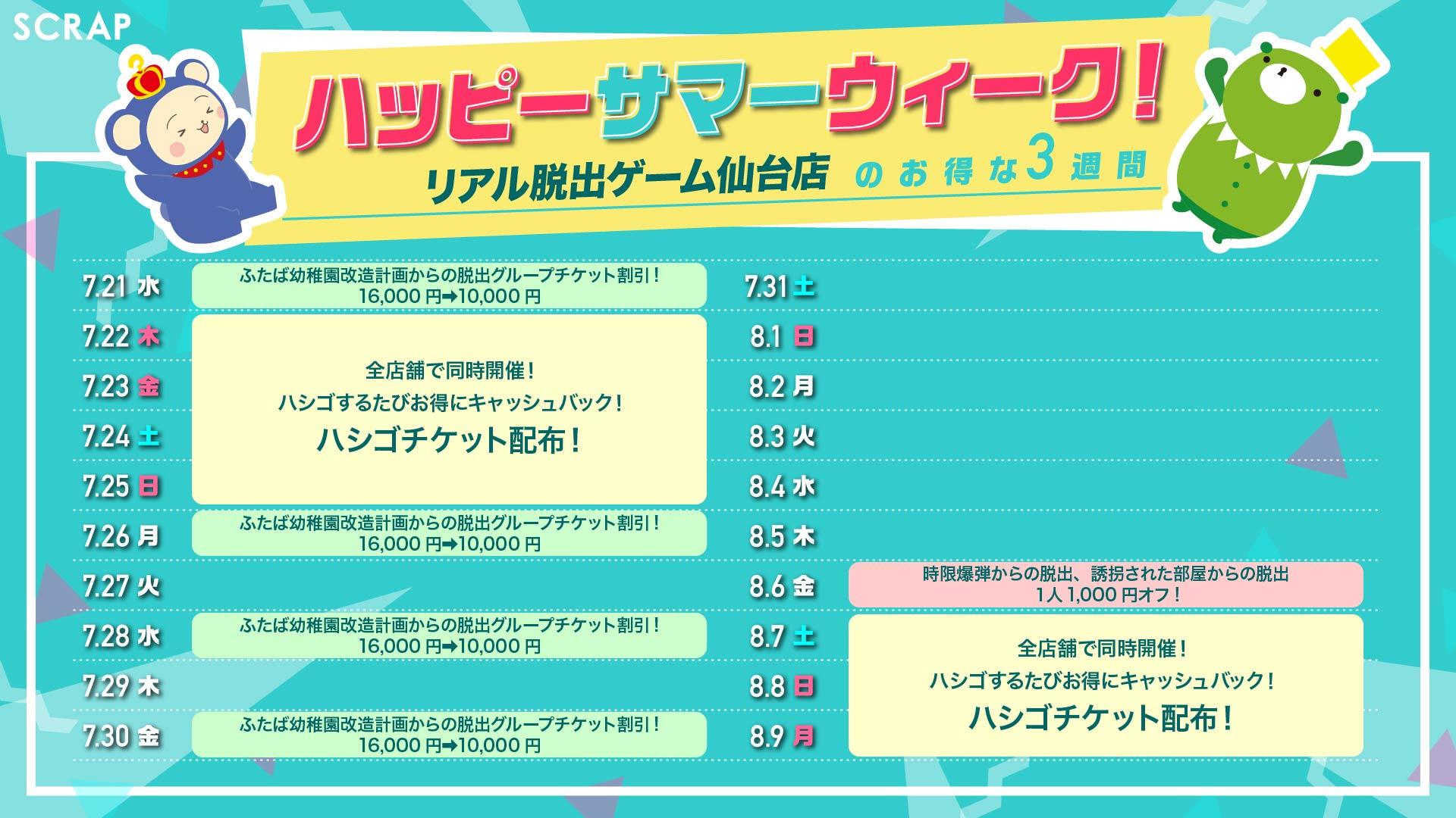 カレンダー_仙台版.jpg