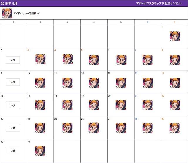 schedule_shimokita1605_2.jpgのサムネイル画像