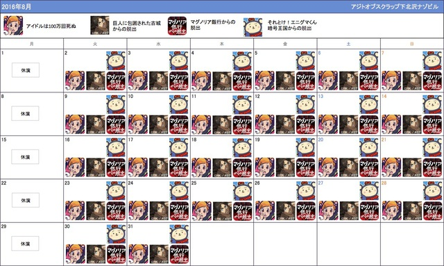 schedule_shimokita1608_2.jpg