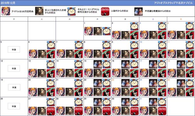 schedule_shimokita1612_3.jpg