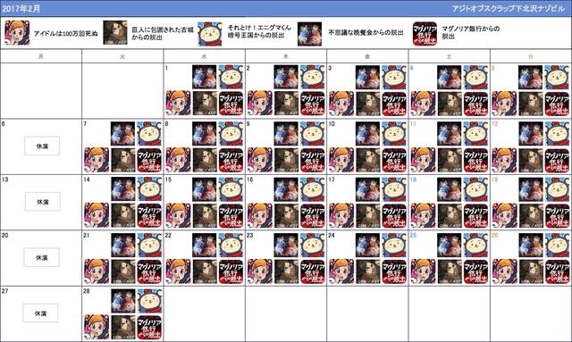 schedule_shimokita1702.jpg