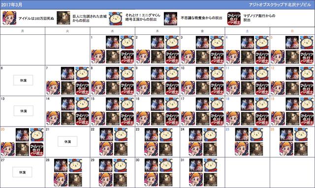 schedule_shimokita1703_1.jpg