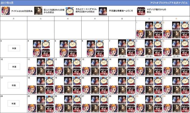 schedule_shimokita1704.jpg