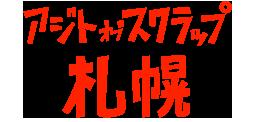 アジトオブスクラップ 札幌