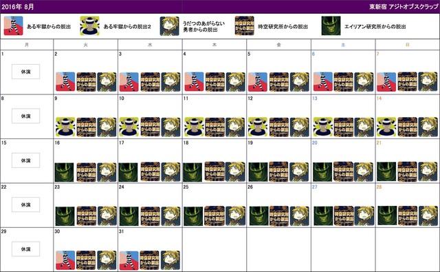 schedule_gunkan1608.jpgのサムネイル画像のサムネイル画像