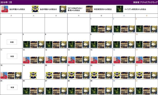 schedule_gunkan1607new.jpg