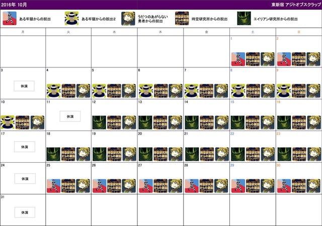 schedule_gunkan1610.jpgのサムネイル画像