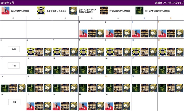 schedule_gunkan9newnew.jpg