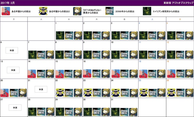 schedule_gunkan1703.jpgのサムネイル画像