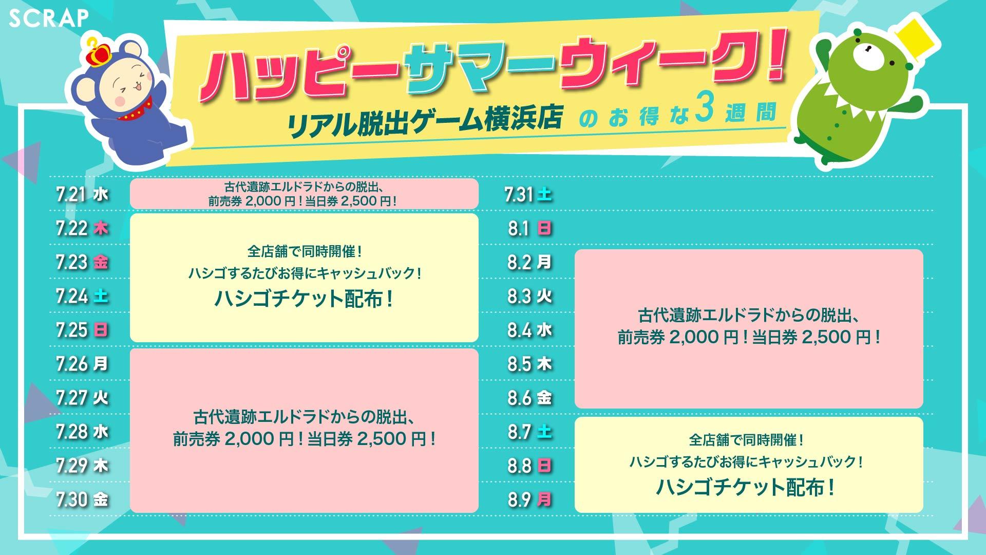 カレンダー_横浜版.jpg