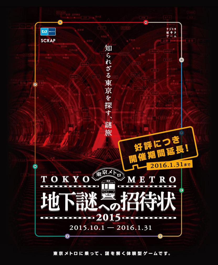 http://realdgame.jp/chikanazo/2/images/visual.jpg