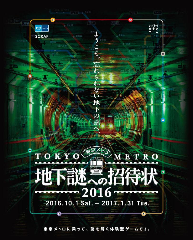 http://realdgame.jp/chikanazo/3/images/visual.jpg