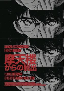 アニメ 広場 探偵 コナン 名