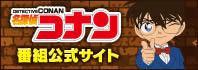 名探偵コナン 番組公式サイト