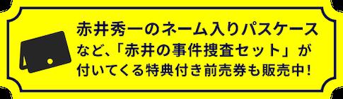 赤井秀一のネーム入りパスケースなど、「赤井の事件捜査セット」が付いてくる特典付き前売券も販売中!