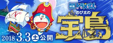 「ドラえもん宝島 3ds」の画像検索結果