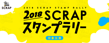 2018stamp_RGB.jpg