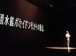 poseidon_shikai.JPG