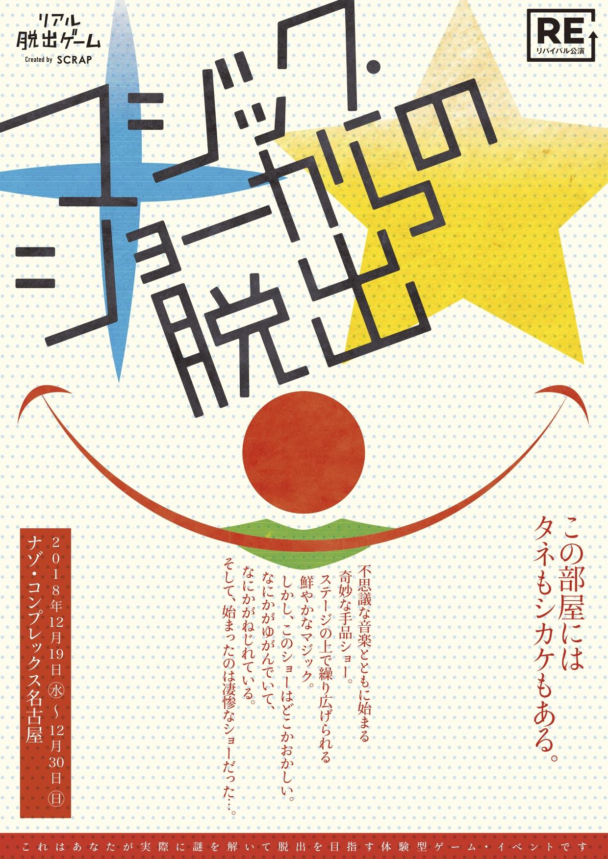 <名古屋>【リバイバル公演】マジックショーからの脱出