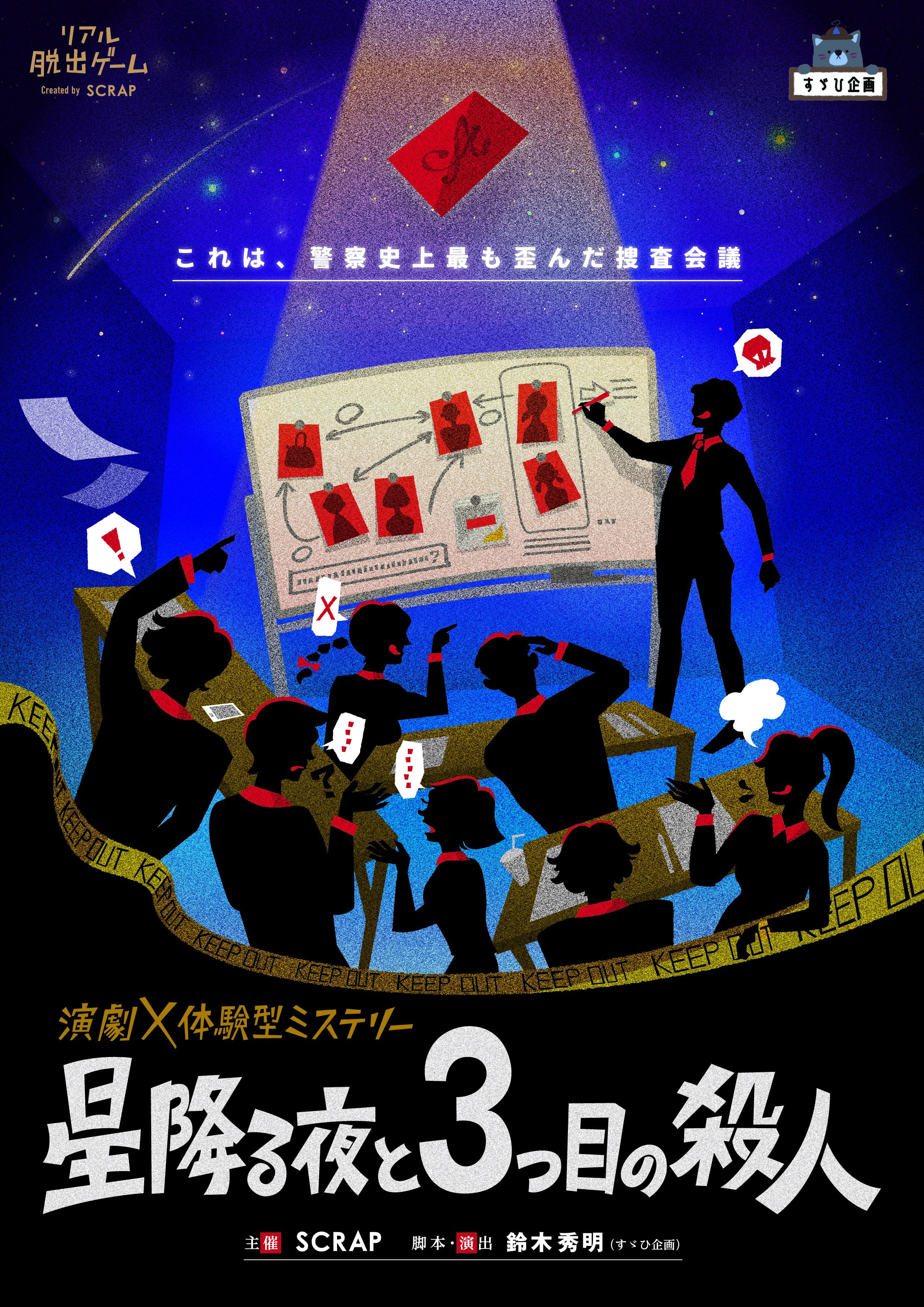 演劇×体験型ミステリー「星降る夜と3つ目の殺人」