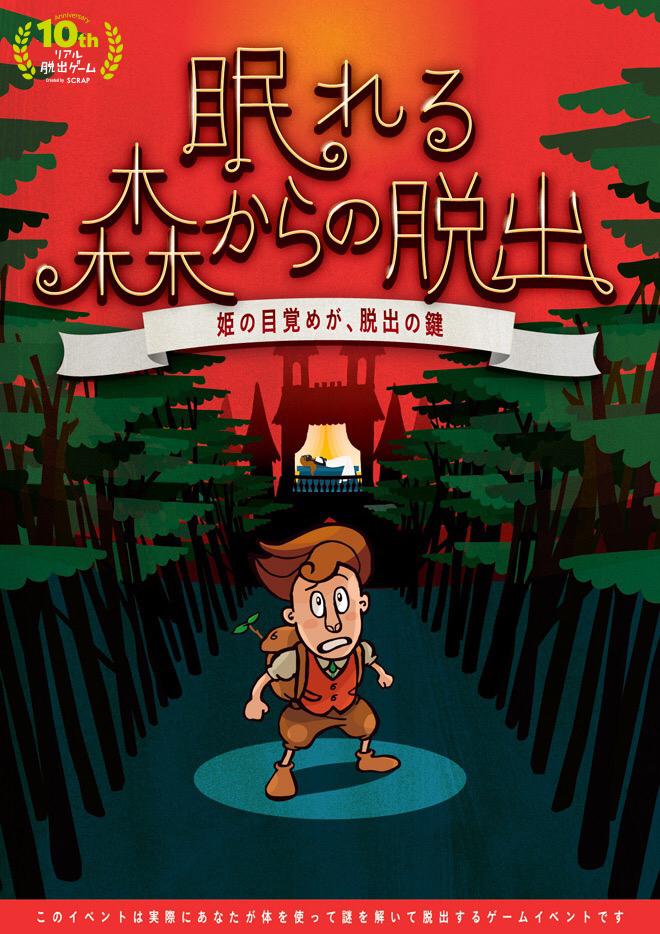 眠れる森からの脱出【リバイバル公演】