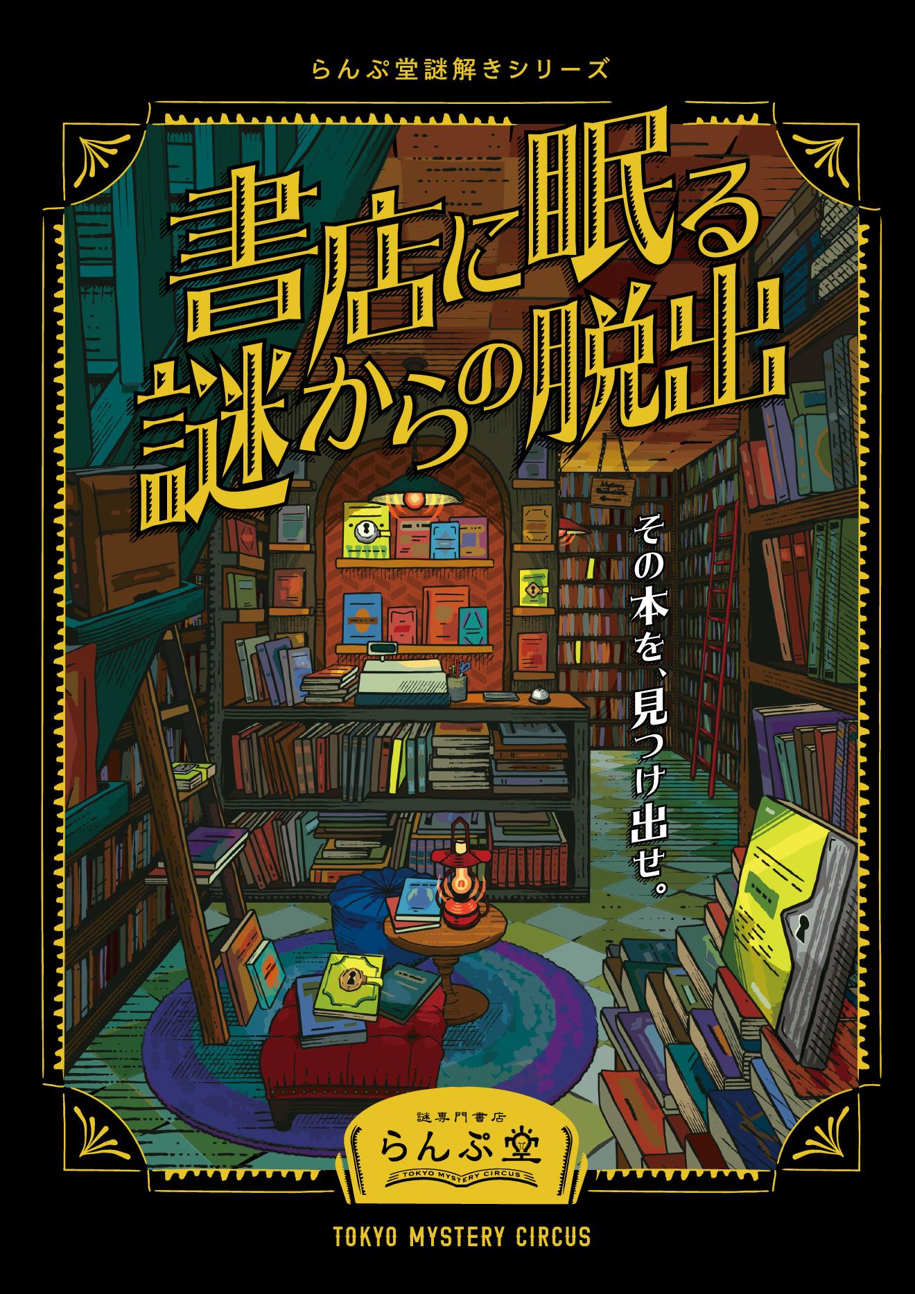 書店に眠る謎からの脱出