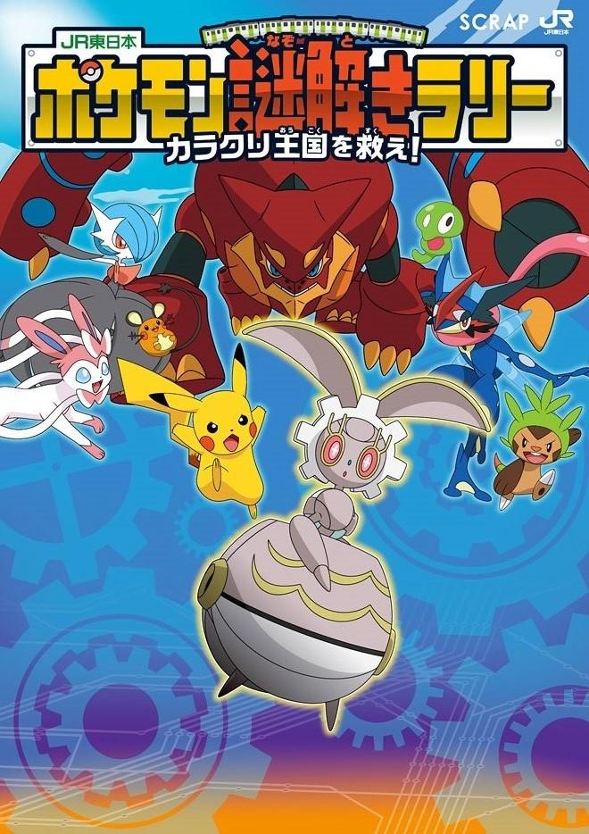 Pokemon nazotoki rally visual
