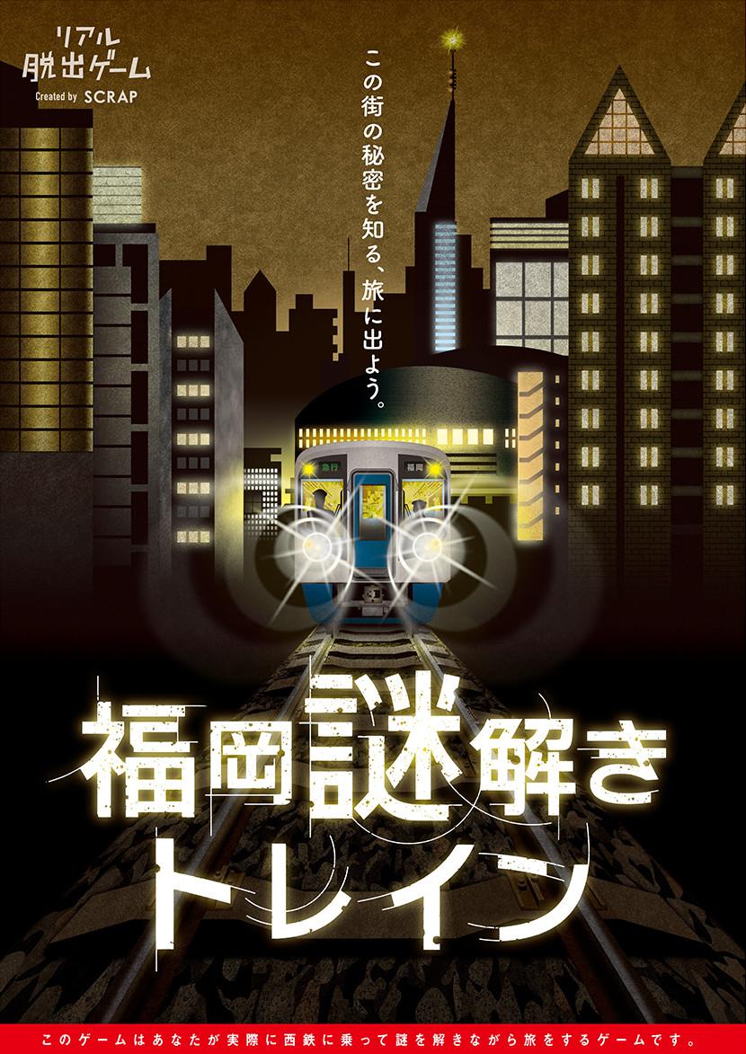 visual 西鉄電車でリアル脱出ゲーム!?福岡謎解きトレインが開催!西鉄沿線を移動し謎を解こう!