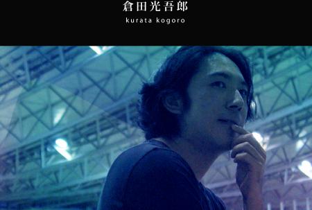 倉田光吾郎の画像 p1_4