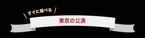asoberu_tokyo.png