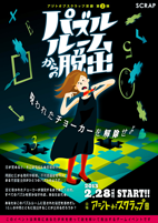 puzzleroom_kyoto.png