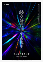 tokyo_jiku_flyer01.png