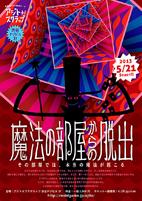 tokyo_magicroom.png