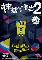 tokyo_rougoku2_realdgame.png