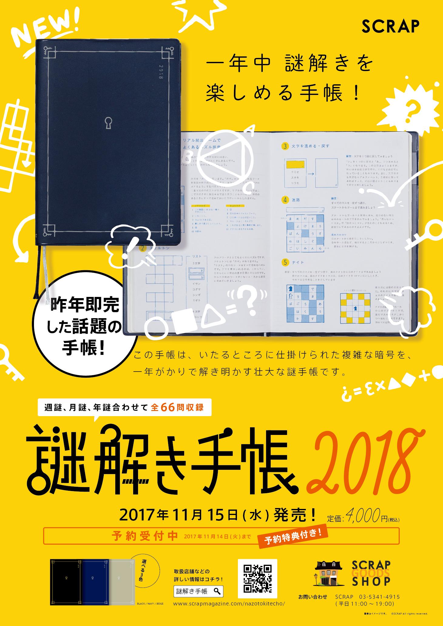 謎解き手帳2018_visula_C.jpg