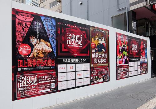 nazonatsu_roppongi_poster.jpg