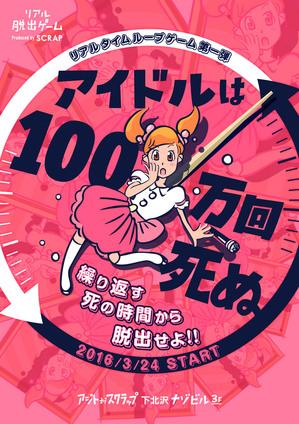 idol100man_reald.jpg