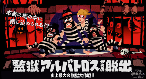 監獄アルバトロス_banner2.jpg