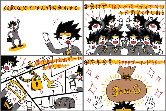 うだつキャンペーン.jpg