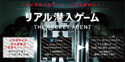 SECRETAGENTキャンペーン-02 13.57.42.png