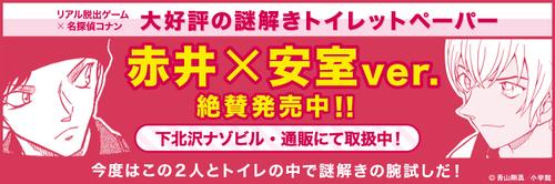 conan_toiletpaper2_banner_shimokita.jpg