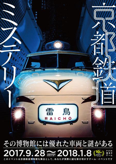 170822RDG_Kyoto_A4.jpg