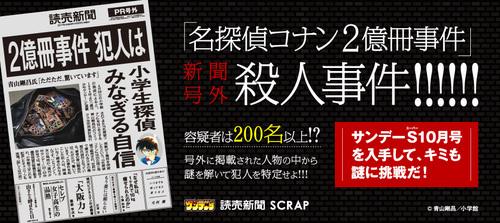 conan2017_2okusatsu_outline.jpg