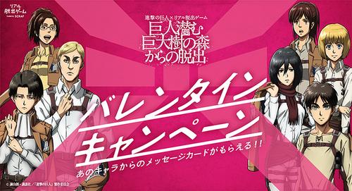 ShingekiCP_valentine_bunner_0130.jpg