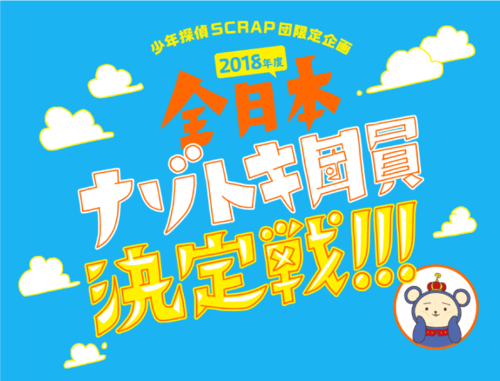 ナゾトキ団員決定戦2018-title.png
