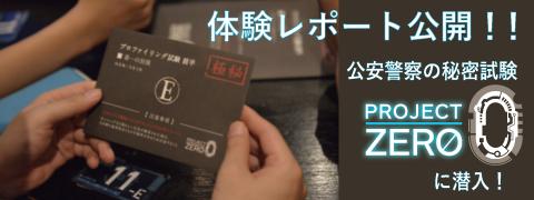 コナン6体験レポ.png