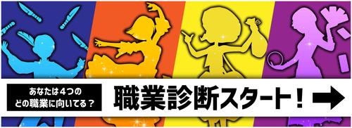 DQ_職業診断 (1).jpg