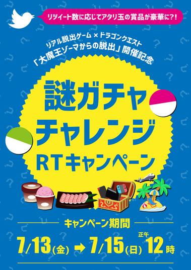 DQ_謎ガチャ_リツイート_01.jpg