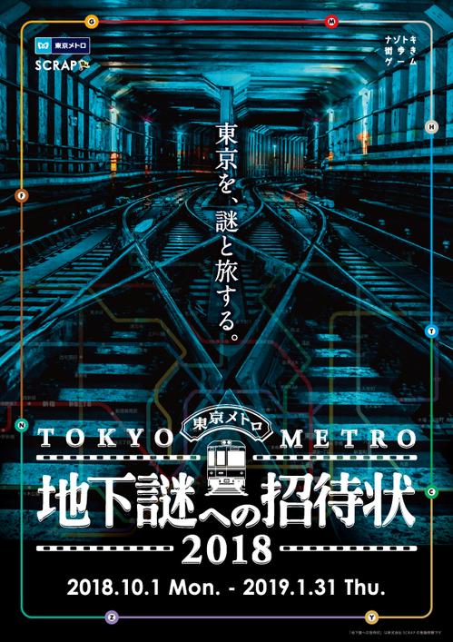 Chikanazo2018_A4_OL1.jpg