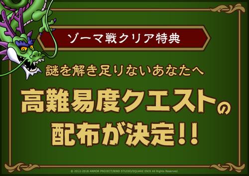 DQ_高難易度クエスト_告知_0806.jpg